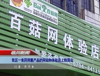 临川——我区专做食药用菌产品的网站和体验店上线营业