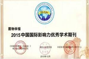 """菌物学报荣获""""2015中国国际影响力优秀学术期刊"""""""