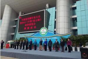 中国-东盟中心代表出席中国食用菌行业大会暨2016春季博览会