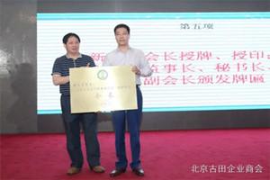 2016年5月7日,在北京举行北京古田企业商会成立大会