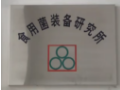 连云港国鑫食用菌成套设备有限公司宣传片 (231播放)