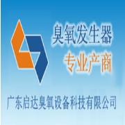 广东启达臭氧设备科技有限公司