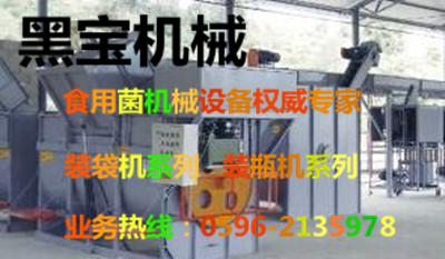 漳州金黑宝食用菌机械有限公司
