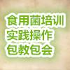 江西食用菌技术培训