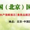 2018第12届中国(北京)国际餐饮食材展览会